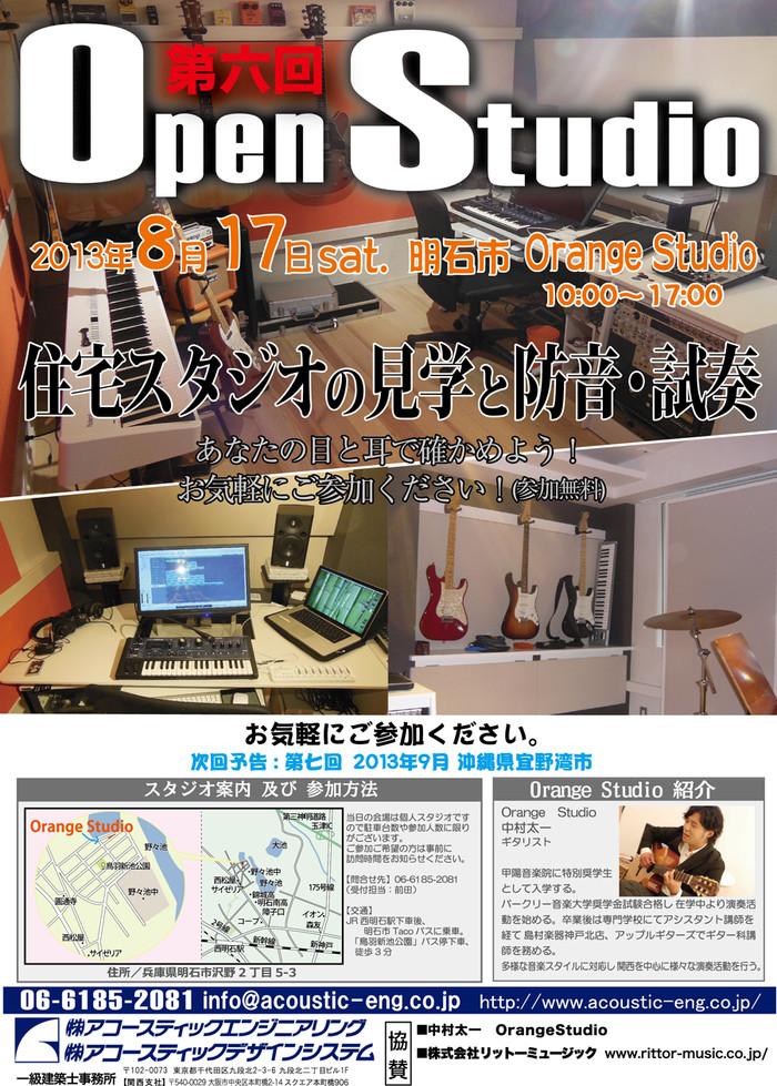 6openstudio1_2