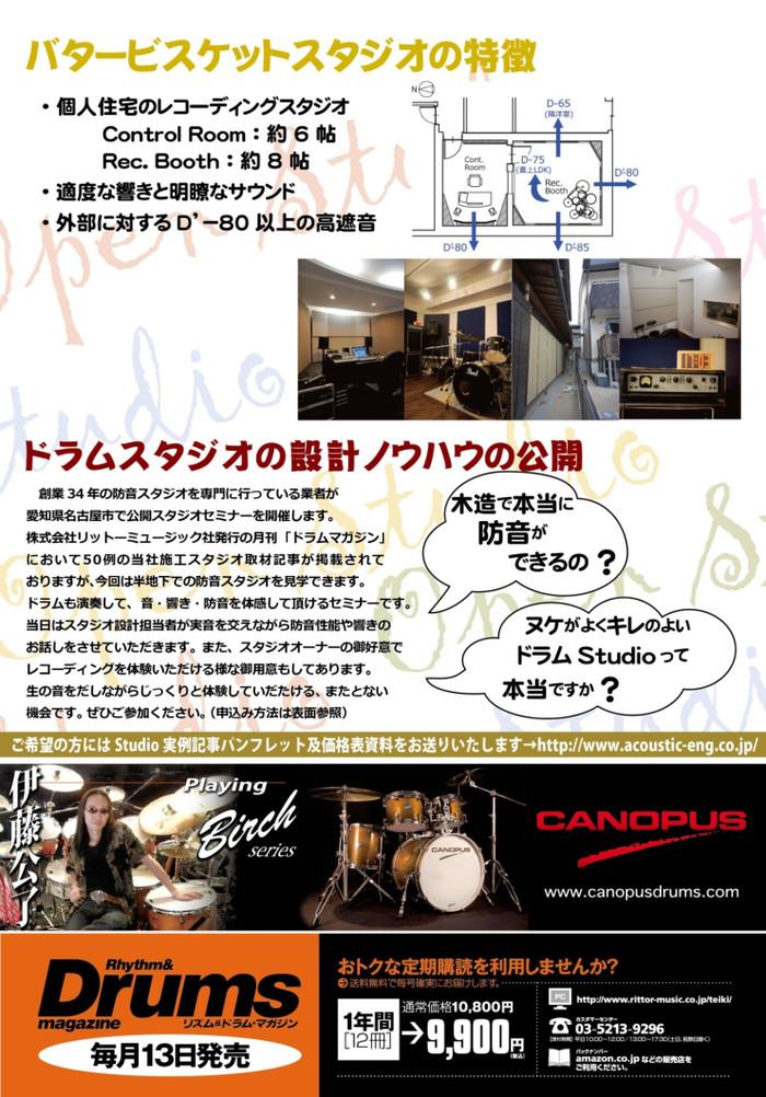 8_nagoya_ura2
