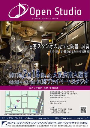 オープンスタジオ_大阪_ドラム_防音