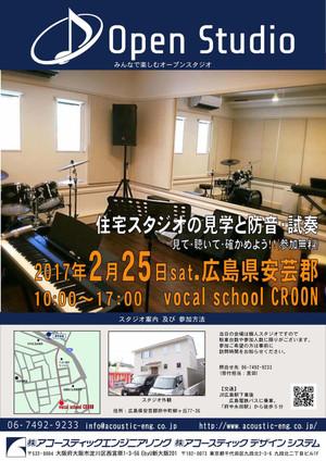 オープンスタジオ_広島_ドラム_防音